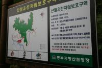 Forestry Service sign designating areas as important for preserving genetic resources and endangered plants